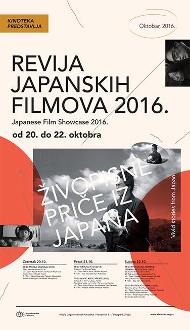 revija-japanskih-filmova-2016