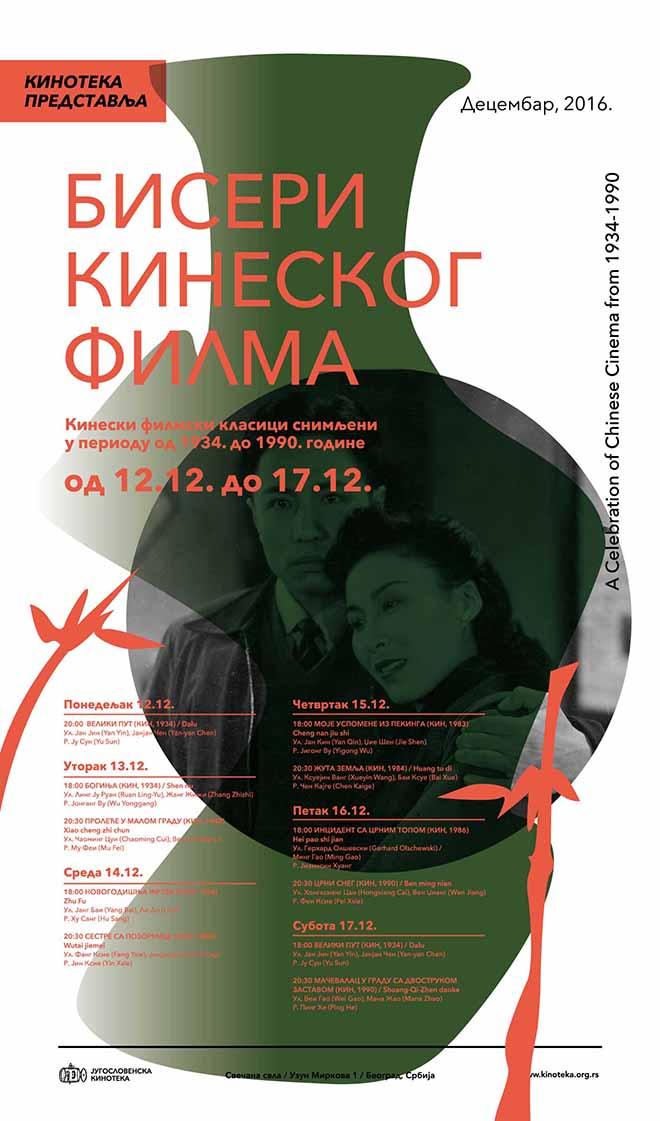 Festival-kineskog-filma-cover