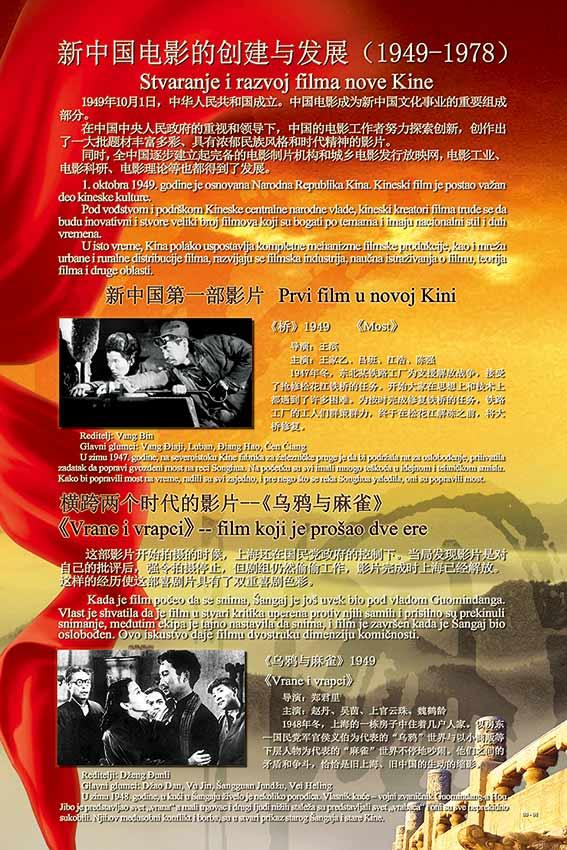 Кинески филм – 112 година – plakat 2