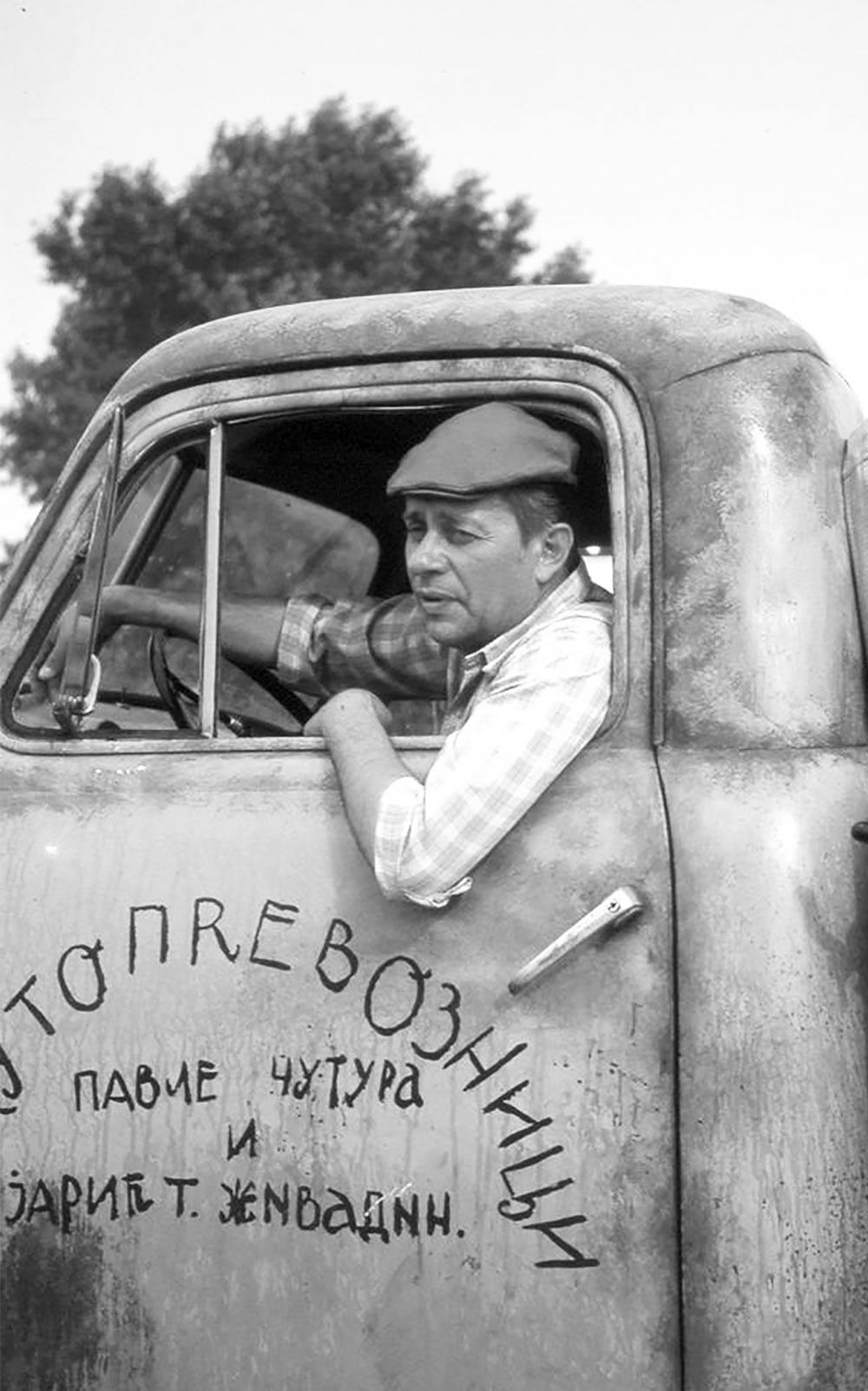 Miodrag Petrovic Ckalja 2