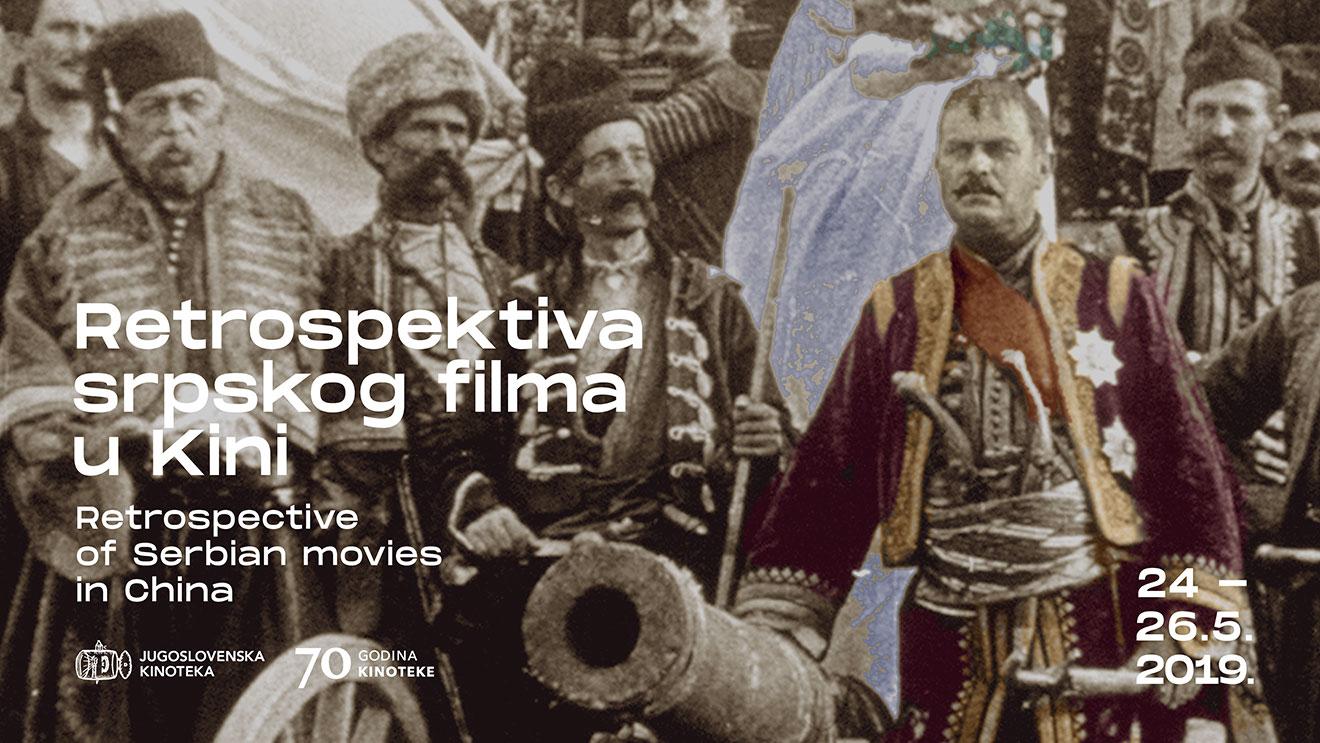 Kinoteka-Kina-2019-2