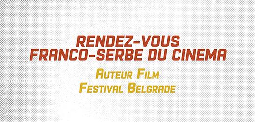francusko-srpski-filmski-susreti