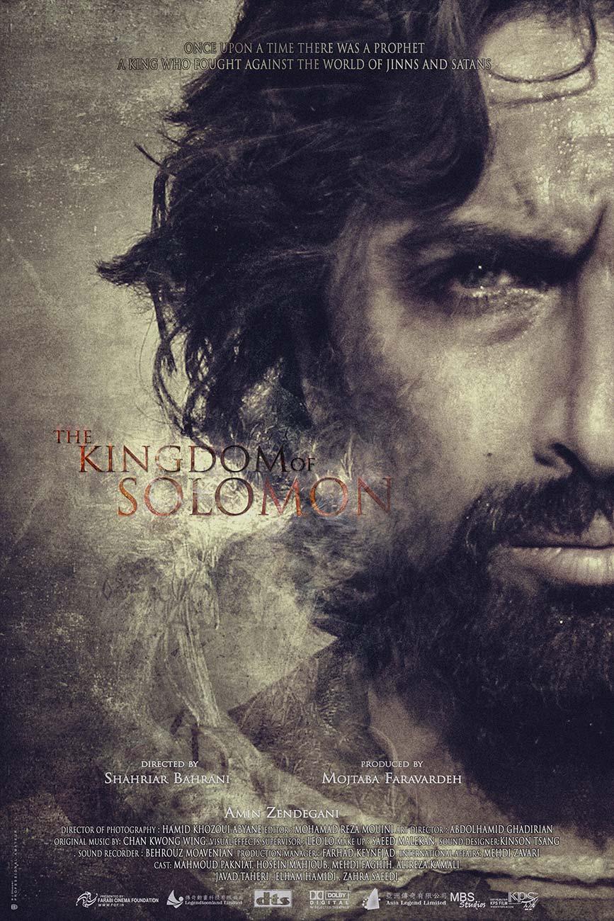 Solomonovo carstvo