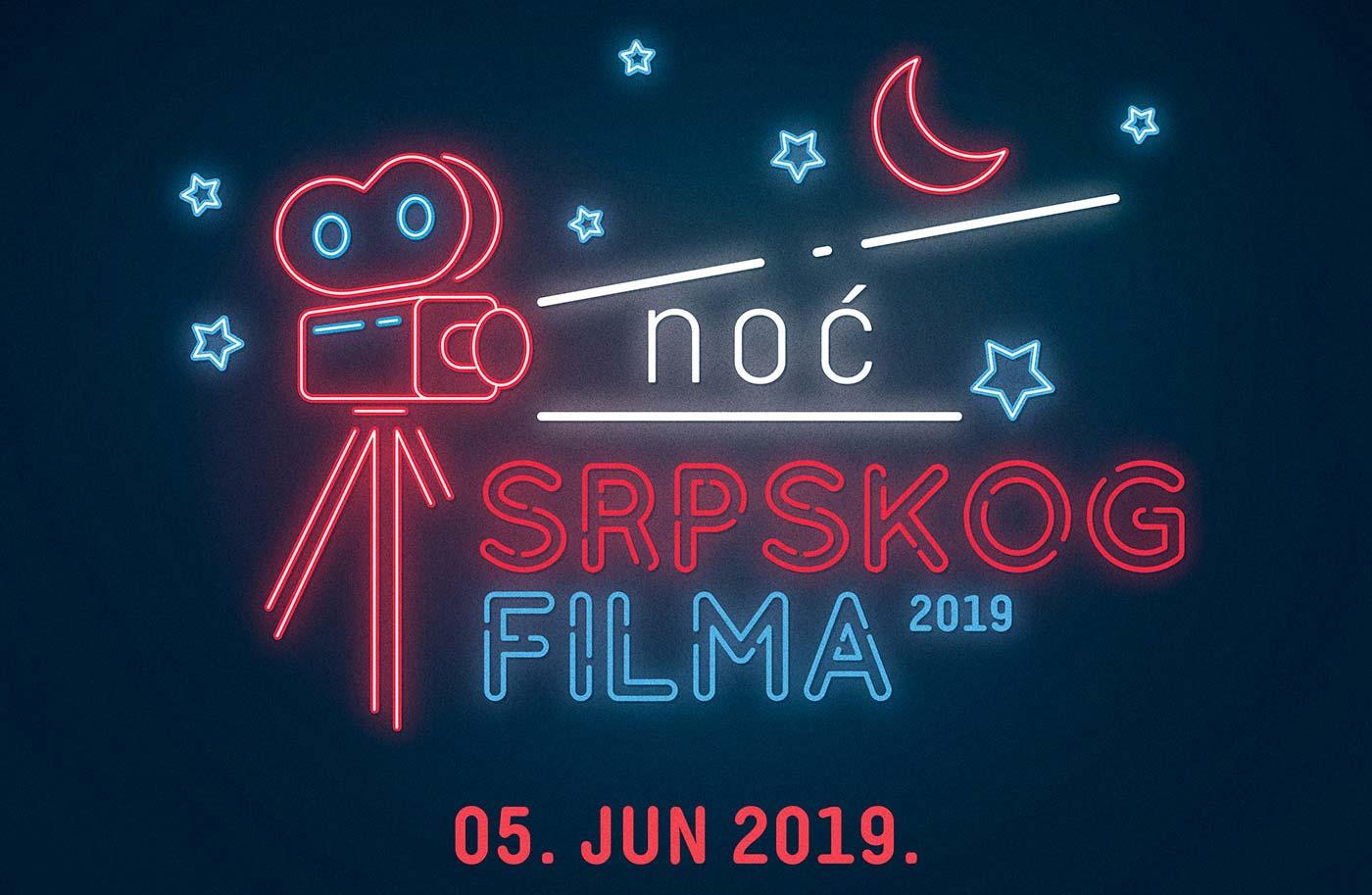 Noc srpskog filma-f
